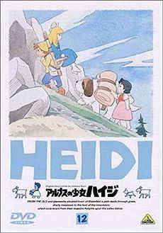 アルプスの少女ハイジ(12) [DVD]
