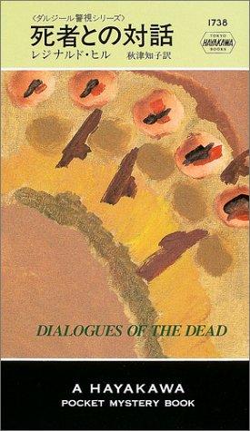 死者との対話―ダルジール警視シリーズ