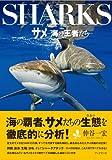 サメ ?海の王者たち?