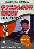 DVD テクニカル分析を徹底活用 FXトレード実践セミナー