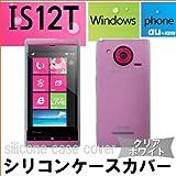 IS12T Windows(R) Phone【ソフトシリコンカバーケース クリアホワイト(半透明)】 ウィンドウズフォン ジャケット