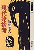 現代姥捨考 (同時代ライブラリー (291))