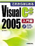 これからはじめるVisualC#2005入門編