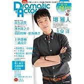 Dramatic Actor(ドラマティックアクター) VOL.5 (廣済堂ベストムック)