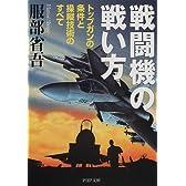 戦闘機の戦い方―トップガンの条件と操縦技術のすべて (PHP文庫)