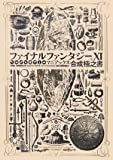 ファイナルファンタジーXI マニアックス 合成極之書 Ver.20060822