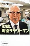 92歳、現役サラリーマン