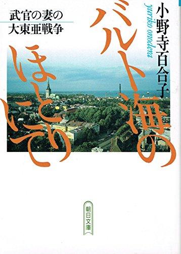 バルト海のほとりにて―武官の妻の大東亜戦争 (朝日文庫)
