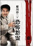 稲川淳二の恐怖怨霊 「恐」の章 [DVD]