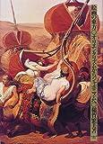 絵画の東方—オリエンタリズムからジャポニスムへ