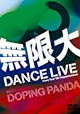 無限大 DANCE LIVE from Tour'08 Dopamaniacs(初回生産限定盤) [DVD]