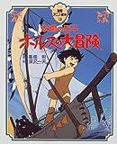 太陽の王子ホルスの大冒険 (徳間アニメ絵本)