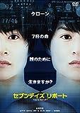 セブンデイズ リポート[DVD]