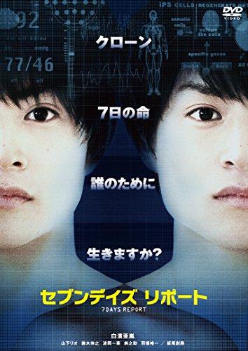 セブンデイズ リポート [DVD]