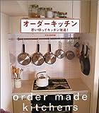 オーダーキッチン-思い切ってキッチン改造!