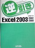 逆引きExcel 2003/2002/2000