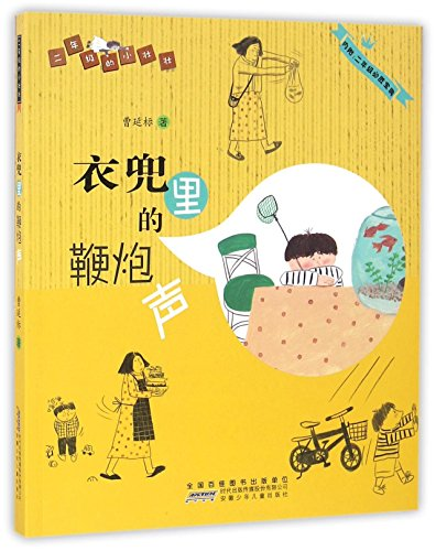 The Firecracker Sound in Pocket Chinese Edition) PDF Download Free