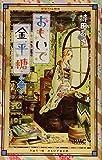 おもいで金平糖 第2巻 (りぼんマスコットコミックス)