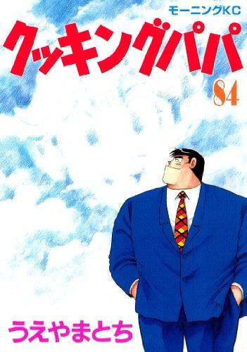 クッキングパパ(84)