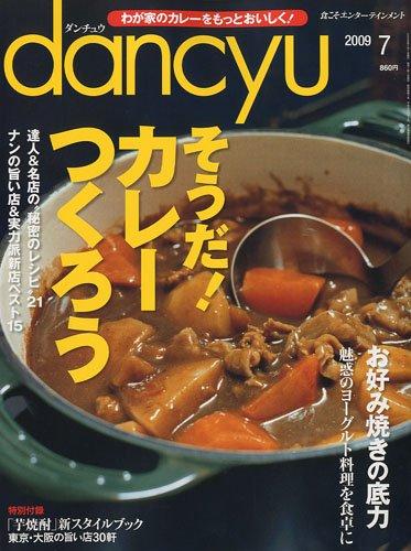dancyu (ダンチュウ) 2009年 07月号 [雑誌]