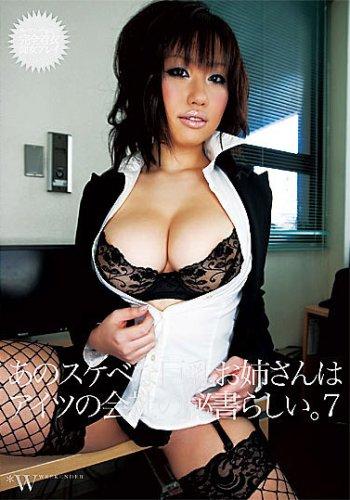 [鈴香音色] あのスケベな巨乳お姉さんはアイツの会社の秘書らしい。7 FCDC-017