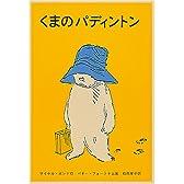 くまのパディントン (世界傑作童話シリーズ―パディントンの本)