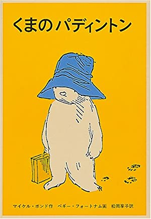 くまのパディントン (世界傑作童話シリーズ―パディントンの本) by Amazon