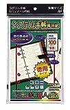 レイメイ藤井 システム手帳職人 徳用普通紙 聖書サイズ SSB-05