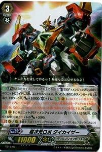 カードファイト!!ヴァンガード/超次元の勇者/TD12/001/超次元ロボ ダイカイザー