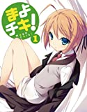 まよチキ!Vol.1【初回限定版】 [Blu-ray]