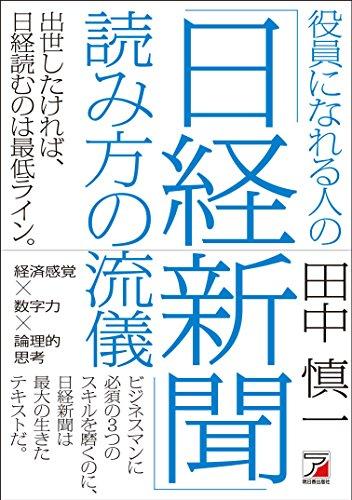 役員になれる人の「日経新聞」読み方の流儀 (Asuka business & language book)