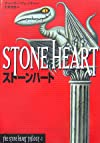 ストーンハート (THE STONE HEART TRILOGY 1)