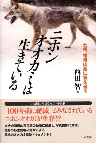 ニホンオオカミは生きている