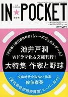 IN★POCKET 2014年 3月号