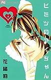 ヒミツのアイちゃん(2) (フラワーコミックス)