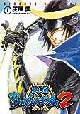 戦国BASARA2(1) (電撃コミックス)