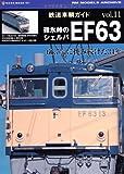鉄道車輌ガイド11 碓氷峠のシェルパEF63 (NEKO MOOK 1817)