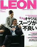 LEON (レオン) 2011年 05月号 [雑誌]