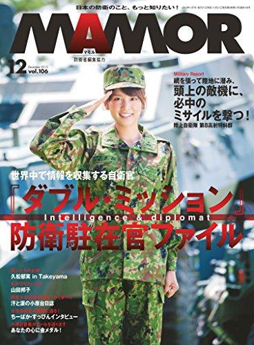 MAMOR(マモル) 2015 年 12 月号 [雑誌] MAMOR (デジタル雑誌) -