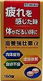 【第3類医薬品】滋養強壮薬α 160錠