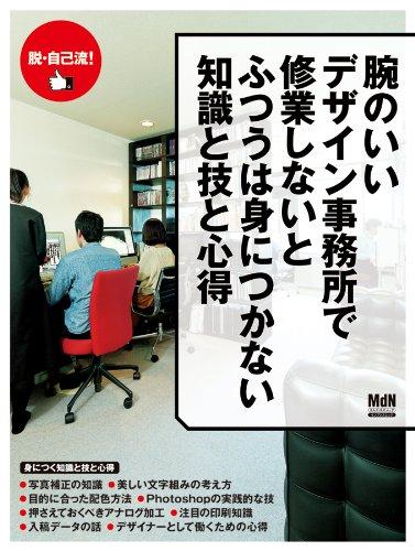 Sin entrenamiento en buen diseño de firma conocimiento, habilidades y conocimiento (エムディエヌ impress Mook y Mook) generalmente