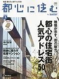 都心に住む by SUUMO (バイ スーモ) 2013年3月号