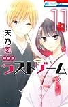 ラストゲーム 11巻(完)ドラマCD付き特装版 (花とゆめコミックス)
