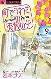 町でうわさの天狗の子 9 (フラワーコミックス α)