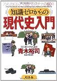 知識ゼロからの現代史入門―アメリカ・ロシア・中国・パレスチナの60年 (幻冬舎実用書―芽がでるシリーズ)