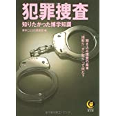 犯罪捜査―知りたかった博学知識 (KAWADE夢文庫)