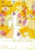 サプリ 8 (8) (Feelコミックス) (Feelコミックス)