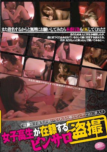女子高生が在籍するピンサロ盗撮 [DVD]