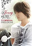 ジェリー テレビ・スペシャル「フリーダム」 [DVD]