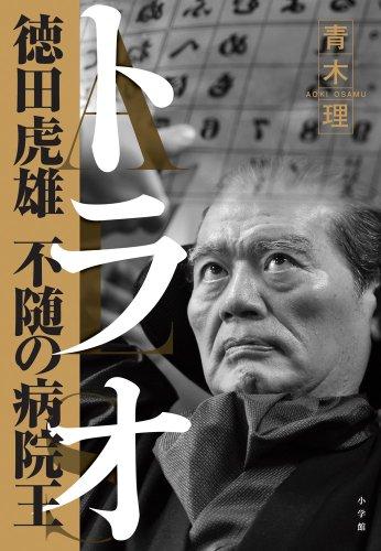 トラオ—徳田虎雄 不随の病院王